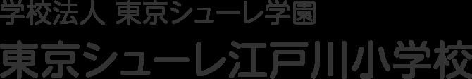 学校法人 東京シューレ学園 東京シューレ江戸川小学校