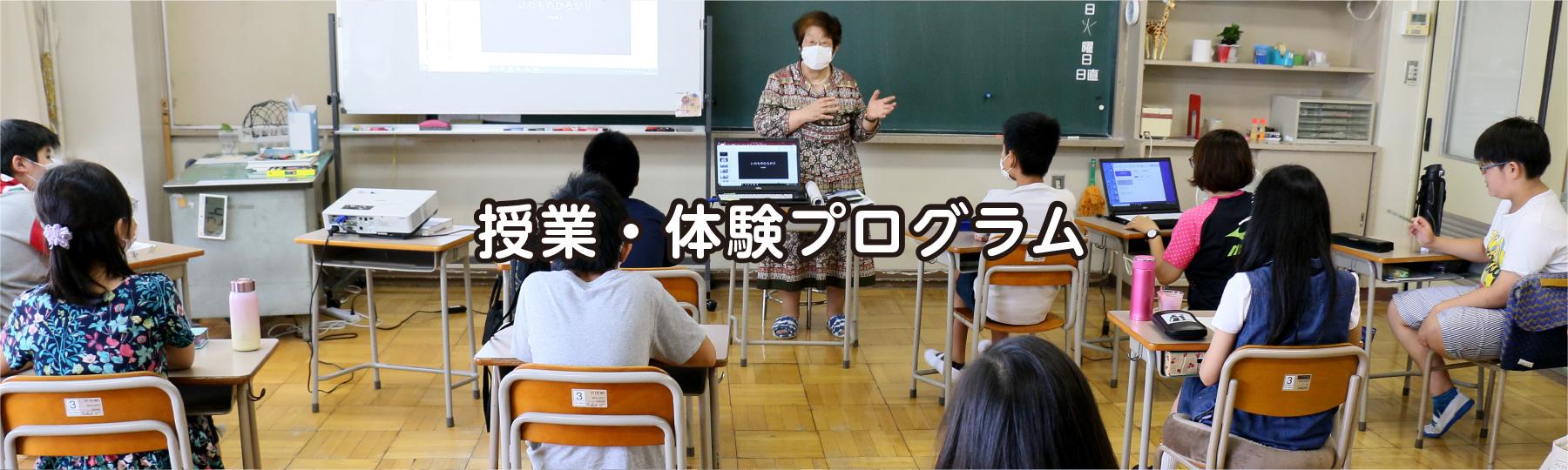 授業・体験プログラム